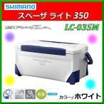 ( セール30%引 )  シマノ  スペーザ ライト 350  LC-035M  ホワイト  クーラーボックス   Ξ
