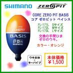 シマノ ウキ ZERO PIT BASIS M FL-172L オレンジ
