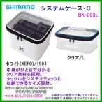 シマノ  システムケース・C  BK-093L  クリア  L   | Ξ