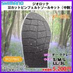 シマノ  ジオロック 3Dカットピンフェルトソールキット( 中割 )  LL  ダークグレー  KT-025L