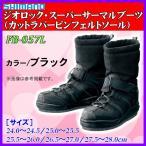 シマノ  ジオロック スーパーサーマルブーツ ( カットラバーピンフェルトソール )  FB-057L  ブラック  L/25.5〜26.0cm