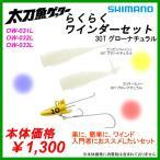 シマノ  太刀魚ゲッター らくらくワインダーセット  OW-033L  30T グローナチュラル  サイズ/20g  ルアー