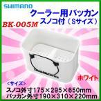 シマノ  クーラー用バッカン  スノコ付 (Sサイズ)  BK-005M  ホワイト