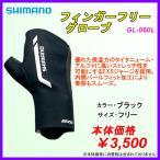 シマノ   フィンガーフリーグローブ   GL-060L   ネイビー   フリー