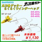 シマノ  太刀魚ゲッターらくらくワインダーヘッド  OO-403L  31T レッド  サイズ/20g  ルアー
