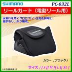 シマノ  リールガード ( 電動リール用 )  PC-032L  ブラック  M  ( #800、#1000、#2000 ) Ξ