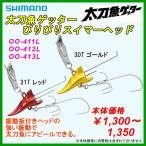 シマノ  太刀魚ゲッターびりびりスイマーヘッド  OO-412L  30T ゴールド  サイズ/15g  ルアー