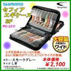 シマノ  セフィア エギケースSF  PC-221I  スモークグレー  LW
