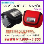 シマノ  スプールガード シングル  PC-018L  ブラック  S(#1000〜4000) Ξ