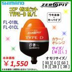 シマノ  コア ゼロピット タイプD  FL-01BL  オレンジ  M  00  ウキ  Я