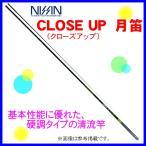 宇崎日新  CLOSE UP ( クローズ アップ ) 月笛  硬調  5.35m  ロッド  清竿  ( 2016年 10月新製品 )  *6