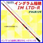 宇崎日新  INGRAM イングラム 稲穂 IM LTD-R  0.5号  5.35m  ロッド  チヌ竿  ( 2016年 12月新製品 ) *6