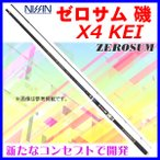 宇崎日新  ZEROSUM ゼロサム 磯 X4 KEI  1.5号  5.30m  ロッド  磯竿  ( 2016年 12月新製品 ) *6