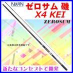 宇崎日新  ZEROSUM ゼロサム 磯 X4 KEI  1.75号  5.30m  ロッド  磯竿  ( 2016年 12月新製品 ) *6