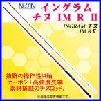 宇崎日新  イングラム チヌ IM RII ( R2 ) 0.6号  5.30m  ロッド  チヌ竿  ( 2017年 1月新製品 ) *7