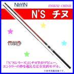 宇崎日新  N'S ( エヌズ )  チヌ  0.8号  4.45m  ロッド   チヌ竿