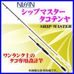 宇崎日新  シップマスター ( SHIP MASTER ) タコテンヤ  1.65m  ロッド  船竿  ( 2016年 5月新製品 )  *6