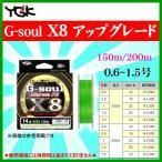 よつあみ  G-soul X8 アップグレード  1.5号  30lbs  200m ( 定形外対応可 )  Я
