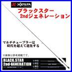 (次回メーカー10月生産予定 H30.8 )ゼスタ  ブラックスター 2nd ジェネレーション  S78  ロッド  ソルト竿