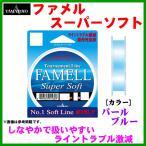 山豊テグス  ヤマトヨ  ファメルスーパーソフト  2.5号  100m  パールブルー  ( 定形外可 )