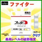 山豊テグス  ヤマトヨ  ファイター  2.5号  50m  クリア  ( 定形外可 ) !