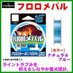 山豊テグス  ヤマトヨ  フロロメバル  1号  100m  ナチュラルブルー  ( 定形外可 )