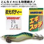 ヤマシタ  エギ2点セット  (エギスッテ 2N F/G ・ エギ王JP 2.5号 10g)