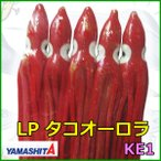 ヤマシタ  LP  タコオーロラ  KE1  3.5号  5袋セット  θ6 Я