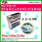 よつあみ  ロンフォート リアルデシックス プレミアム WX8  210m  0.3号  ( 定形外対応可: ¥250  )