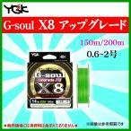 よつあみ  G-soul X8 アップグレード  2号  40lbs  200m ( 定形外対応可 ) *6  Я