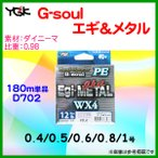 よつあみ  G-soul エギ&メタル  0.4号  8lb  180m  ( 定形外対応可 )