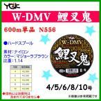 よつあみ  W-DMV 鯉叉鬼  8号  600m