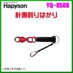 ハピソン  計測釣りはかり  YQ-850B  ( 2021年 5月新製品 )