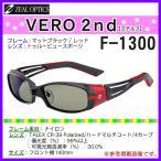 ZEAL OPTICS ( ¥¸¡¼¥ë ¥ª¥×¥Æ¥£¥¯¥¹ ) ¡¡VERO 2nd ( ¥ô¥§¥í ¥»¥«¥ó¥É ) ¡¡F-1300 ¡¡¥Þ¥Ã¥È¥Ö¥é¥Ã¥¯ / ¥ì¥Ã¥É ¡¡¥È¥¥¥ë¡¼¥Ó¥å¡¼¥¹¥Ý¡¼¥Ä ¡¡!6