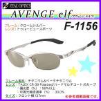 ZEAL OPTICS ( ジール オプティクス )  AVENGE elf ( アヴェンジ エルフ )  F-1156  クロームシルバー  トゥルービュースポーツ  *5 !5