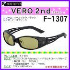 ZEAL OPTICS ( ジール オプティクス )  VERO 2nd ( ヴェロ セカンド )  F-1307  オールマットブラック  イーズグリーン  *6  !5