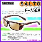 ZEAL OPTICS ( ジール オプティクス )  SALTO ( サルト )  F-1509  ブラウン / ブラウンデミ  ラスターオレンジ / シルバーミラー  *5 !5