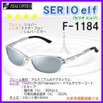 ZEAL OPTICS ( ジール オプティクス )  SERIO elf ( セリオ エルフ )  F-1184  シルバー  マスターブルー / シルバーミラー  !6