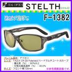 ZEAL OPTICS ( ジール オプティクス )  STELTH ( ステルス )  F-1382  クリアグレー  イーズグリーン  *5 !5