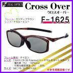 ZEAL OPTICS ( ジール オプティクス )  Cross Over ( クロスオーバー )  F-1625  クリアーブラウン  トゥルービュー  *7 !