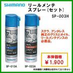 シマノ リールメンテスプレー ( セット ) SP-003H