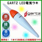 【送料サービス】ガルツ  LED電気ウキ  3号