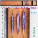野釣り用 バルサ製 【ウキ】ヘラウキ ムクトップ