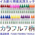 夜光 4.5号(約11cm) 浮きスッテ 7色 35本【H20sute45hh35】イカ釣り エギング 仕掛け