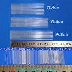 無地 パイプトップ 外径1.2-0.8mm 全長14/16/18cm 30本 H23top1208mm141618cm ヘラブナ釣 へら浮き DIY用素材