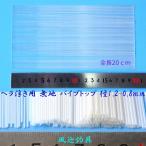 無地 パイプトップ 外径1.2-0.8mm  全長約20cm 10本【H23top1208mm20cm】ヘラブナ釣 へら浮き DIY用素材