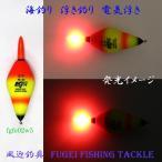 高輝度LED 海釣り用 電気ウキ H27fgfe02w5 5号オモリ適合(18.75g)新素材EVA 電池2本付 ウキ・浮き