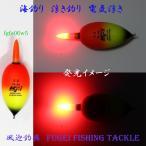 高輝度LED 海釣り用 電気ウキ H27fgfe06w5 5号オモリ適合(18.75g)新素材EVA 電池2本付 ウキ・浮き