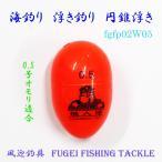 海釣り用 円錐ウキ 0.5号オモリ適合 H27fgfp02w05 ABS