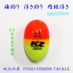海釣り用 円錐ウキ 0.8号オモリ適合 H27fgfp02w08 ABS